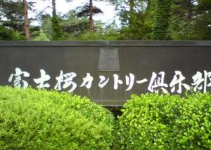 富士桜カントリークラブ