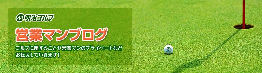ゴルフ会員権の営業マンブログは我々が交代で書いてます
