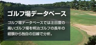 ゴルフ場データベース