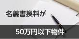 名義書書換料が 50万円以下