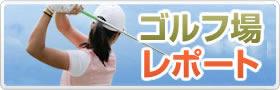 ゴルフラウンドレポート