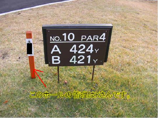10番424ヤード P-4< 2
