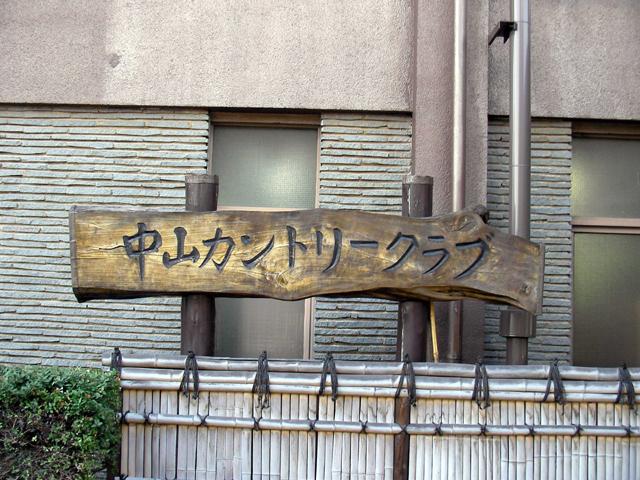 中山カントリークラブ