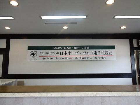 日本オープンボード