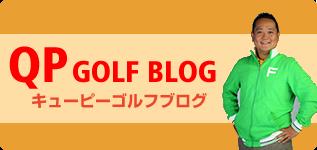 QPゴルフブログ