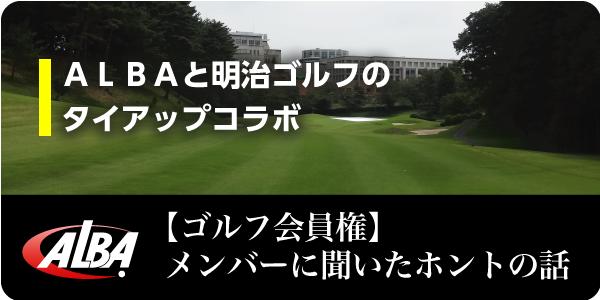 ALBAと明治ゴルフのタイアップコラボ